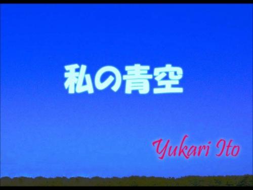 Yukari-ito-my-blue-heaven